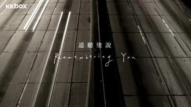 道聽塗說 (Remembering you)