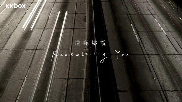 道听涂说 (Remembering you)