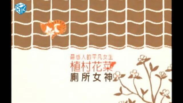 廁所女神 with 押尾光太郎