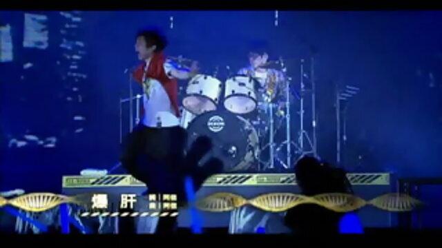 爆肝 - DNA<創造>小巨蛋LIVE版