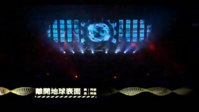 離開地球表面 - DNA<創造>小巨蛋LIVE版