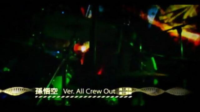 孫悟空 Ver. All Crew Out - DNA<創造>小巨蛋LIVE版