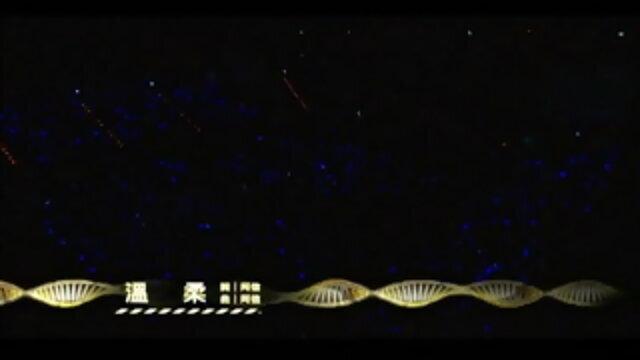 溫柔 - DNA<創造>小巨蛋LIVE版