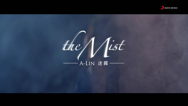 迷霧 (The Mist) - 魔宫魅影主題歌