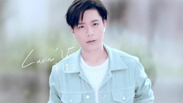 Luvin' U - 美国棉2016年度代言歌曲、韩剧<亲爱的恩东>片头、片尾曲