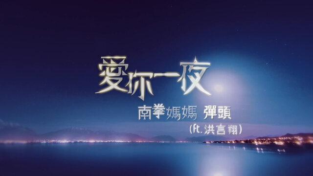 愛你一夜 (Before The Dawn)