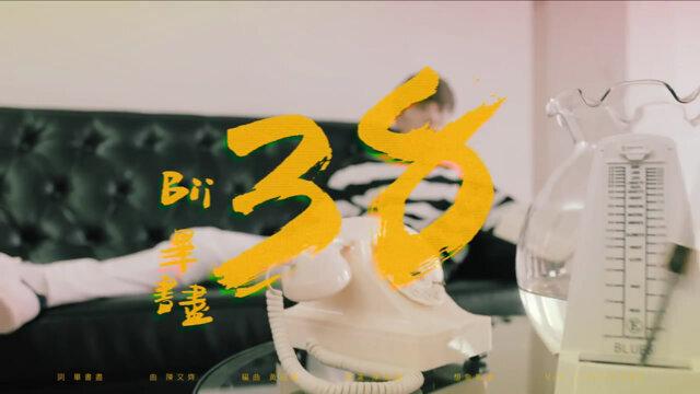 38 - 華劇<我的極品男友>插曲