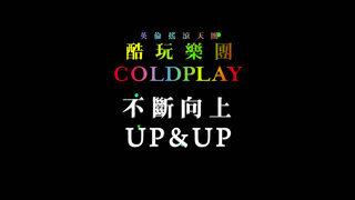 Up&Up(中文字幕MV)