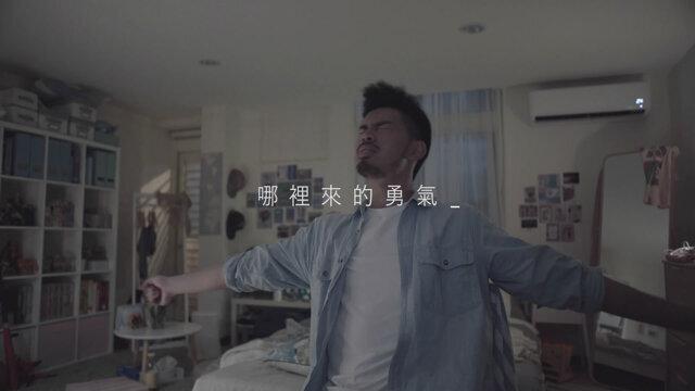 哪裡來的勇氣 - 韓劇<任意依戀>片尾曲