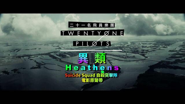 Heathens (異類) - <自殺突擊隊>電影插曲