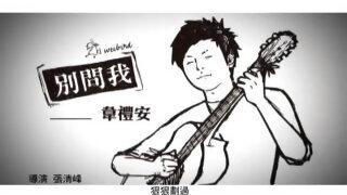 別問我 (韋禮安)(60秒版)