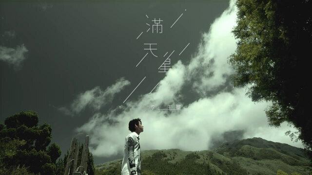 滿天星 (Stars) - 偶像劇<狼王子>片尾曲/電影<雨衣>主題曲