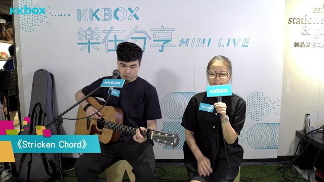 小塵埃《Stricken Chord》- KKBOX樂在分享MINI LIVE