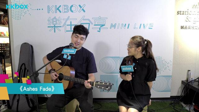 小塵埃《Ashes Fade》- KKBOX樂在分享MINI LIVE