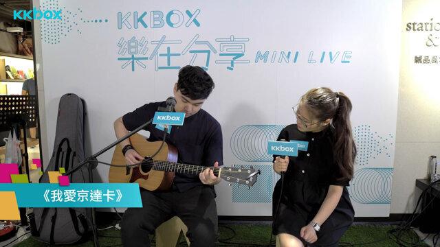 小塵埃《我愛京達卡》- KKBOX樂在分享MINI LIVE