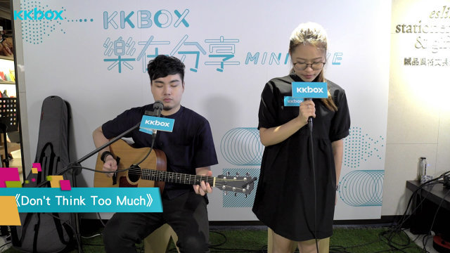 小塵埃《Don't Think Too Much》- KKBOX樂在分享MINI LIVE