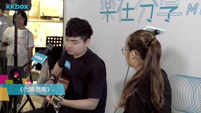 小塵埃《化險為夷》- KKBOX樂在分享MINI LIVE