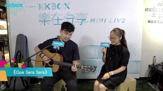 小塵埃《Que Sera Sera》- KKBOX樂在分享MINI LIVE