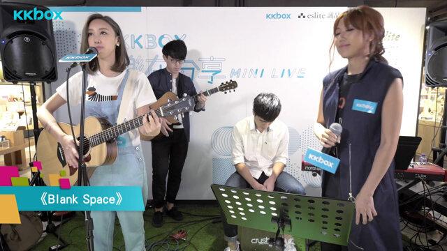 鍾舒漫、許靖韻《Blank Space》- KKBOX樂在分享MINI LIVE