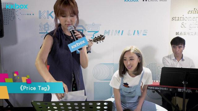 鍾舒漫《Price Tag》- KKBOX樂在分享MINI LIVE