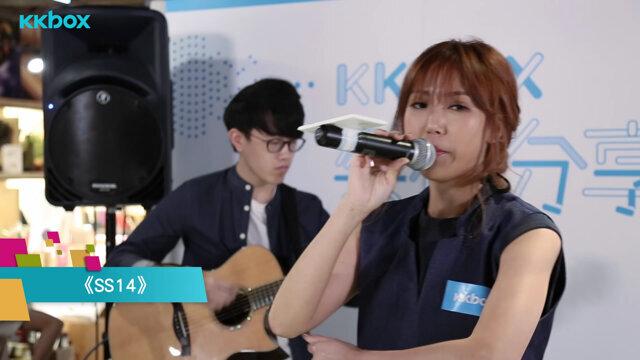 鍾舒漫《SS14》- KKBOX樂在分享MINI LIVE
