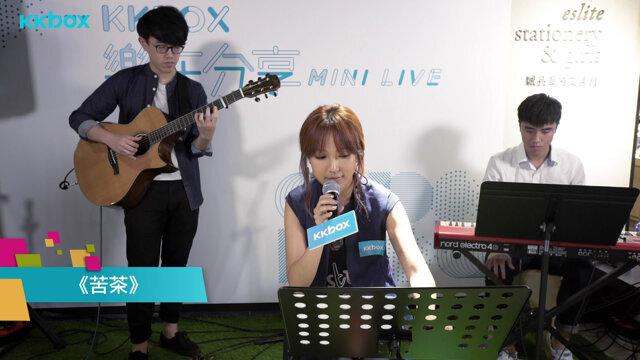 鍾舒漫《苦茶》- KKBOX樂在分享MINI LIVE