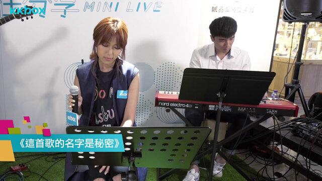 鍾舒漫《這首歌的名字是秘密》- KKBOX樂在分享MINI LIVE