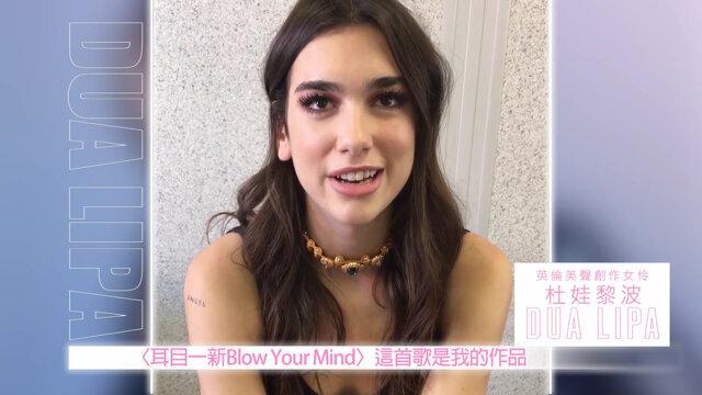 杜娃黎波DUA LIPA / 全新單曲《耳目一新 BLOW YOUR MIND (Mwah)》新曲介紹影片