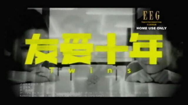 友爱十年 - Medley