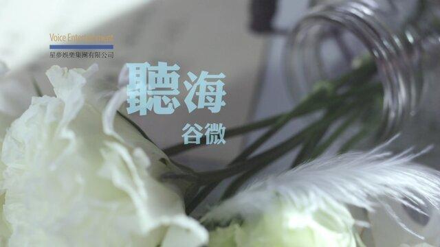 聽海 - TVB劇集<警犬巴打>插曲