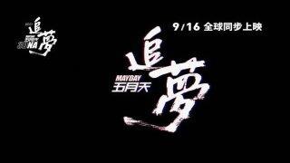 追夢3DNA 電影預告1