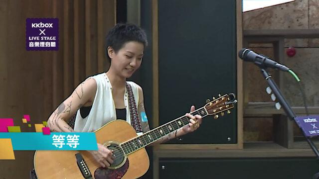 盧凱彤《等等》- KKBOX x LIVE STAGE音樂埋身聽