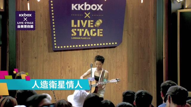 盧凱彤《人造衛星情人》- KKBOX x LIVE STAGE音樂埋身聽