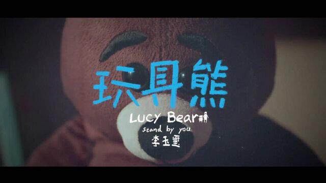 玩具熊 (Lucy bear) - 偶像劇<在一起,就好>插曲