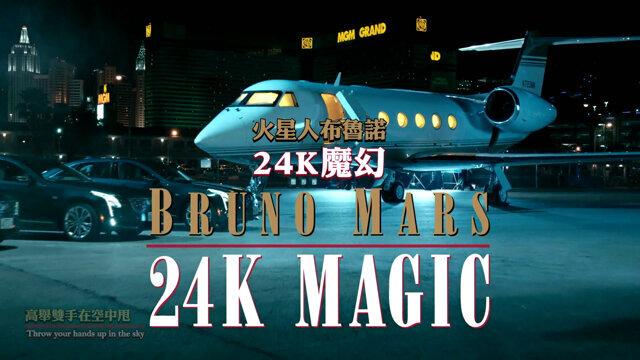 24K Magic (24K魔幻)