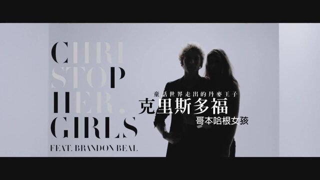 CPH Girls (feat. Brandon Beal)
