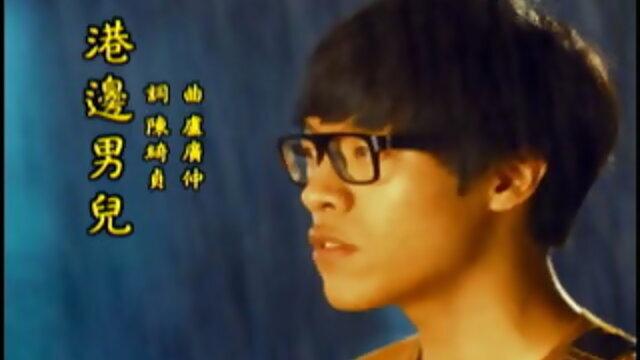 港邊男兒(120秒版)