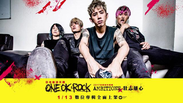 【專輯介紹影片】日本搖滾天團ONE OK ROCK 2017全新創作專輯《壯志雄心AMBITIONS》