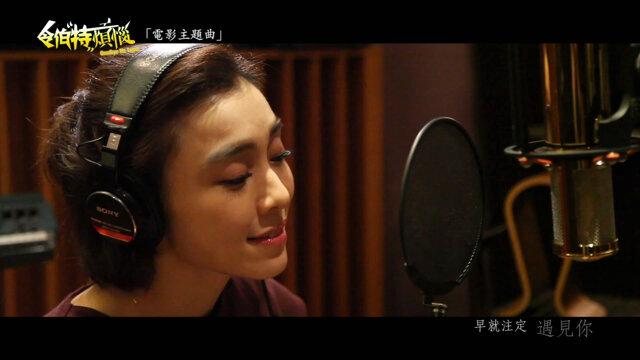 陪你 (With you) - 電影<令伯特煩惱>主題曲