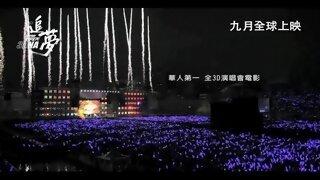 追夢3DNA 電影預告2