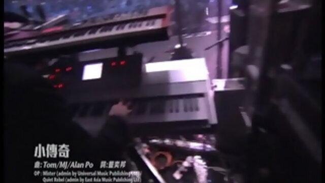 小傳奇 - 2011 Live in Hong Kong