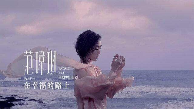 在幸福的路上 (On the road to happiness) - FanFan范瑋琪<在幸福的路上>世界巡迴演唱會主題曲