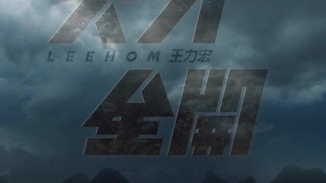 火力全開 (Huo Li Quan Kai)