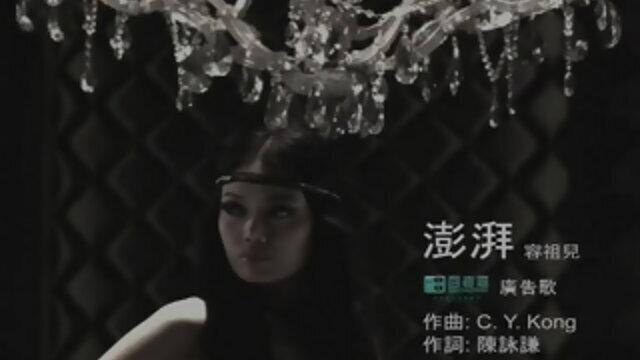 """澎湃  (""""百老滙""""廣告歌)"""