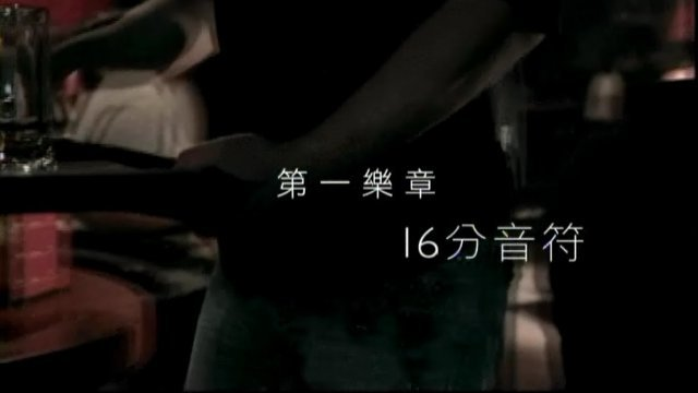 16分音符 - Album Version