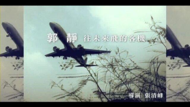 往未來飛的客機