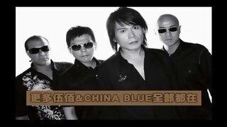 台灣尚青!伍佰&China Blue的搖滾宣言