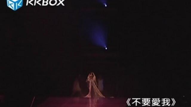 不要愛我(莫文蔚回蔚演唱會2011)