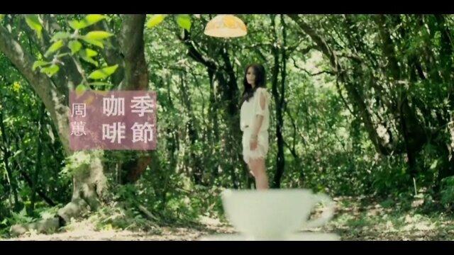 咖啡季節 - 韓劇<相信愛>片尾曲