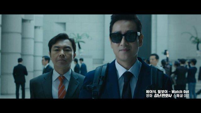 Watch Out (영화 '성난 변호사' 스페셜OST)